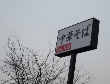 17-tonchibo3.jpg