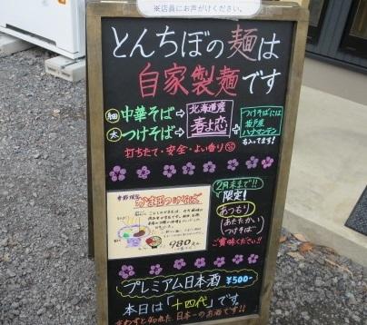 17-tonchibo4.jpg