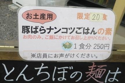 17-tonchibo5.jpg