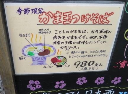 17-tonchibo6.jpg