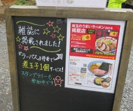 17-tonchibo9.jpg