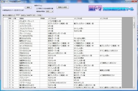 星ドラ -所持装備耐性検索ツール-