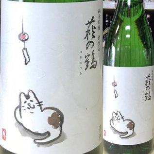 萩の鶴純吟猫風鈴ラベル
