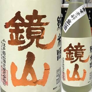 鏡山季節限定純米生酒