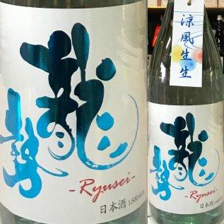 龍勢特別純米涼風生々