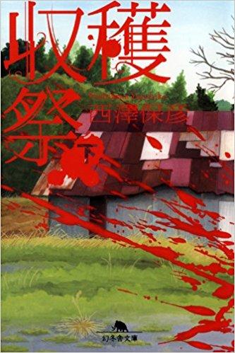 収穫祭(下)