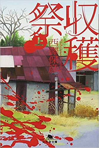 収穫祭(上)