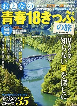201508_18きっぷ