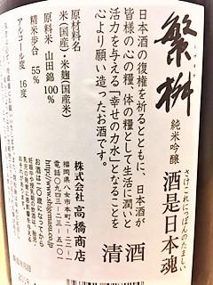 20180430繁桝酒是