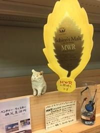 MWR完売