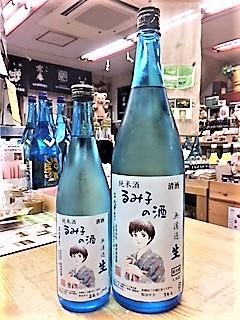 20180521るみ子の酒