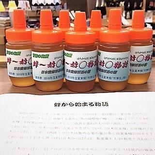 20180523菅田の蜂蜜
