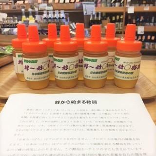 20180601菅田の蜂蜜