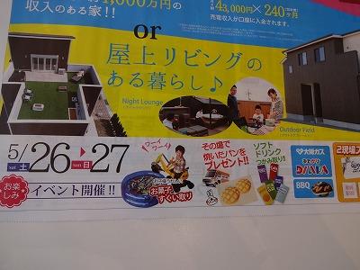尾崎駅前のイベント003
