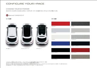 Jaguar-I-PACE  2018-03-06_0.jpg