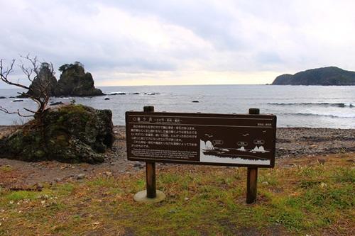 南伊豆・弓ヶ浜の近くにある逢ヶ浜を散策