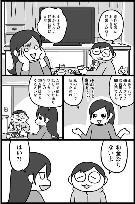 futaride_03-01-450.jpg