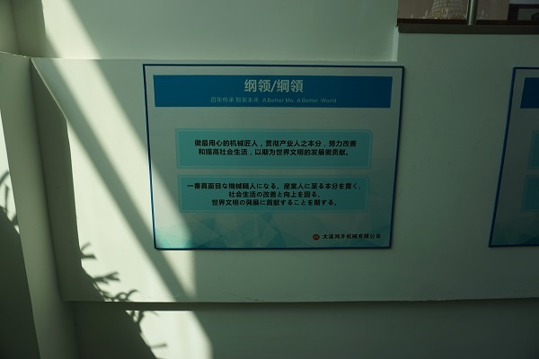 大連工場16