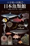 日本魚類館1