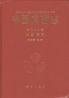 中国真菌誌第48巻1