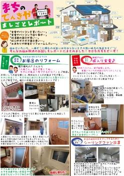 oshigoto201801o.jpg