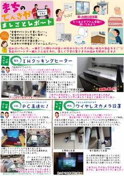 oshigoto201804o.jpg
