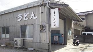 20171023まるた屋製麺(その1)