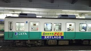 20171023コトデン(その6)