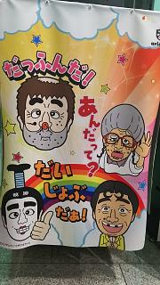 20171117フジテレビ(その5)
