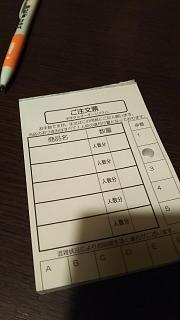 20171117晩杯屋(その1)