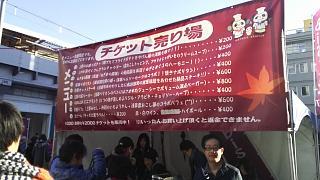 20171119下町バル(その1)
