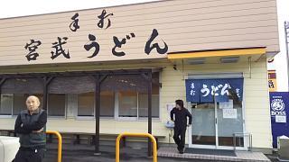 20171123宮武うどん(その10)