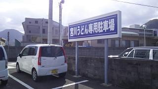 20171123宮川製麺所(その3)