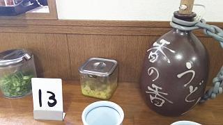 20171123長田in香の香(その2)
