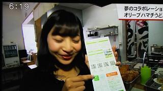 20171123オリーブハマチうどん(その3)