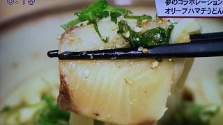 20171123オリーブハマチうどん(その7)