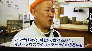 20171123オリーブハマチうどん(その10)