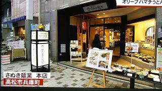 20171123オリーブハマチうどん(その13)
