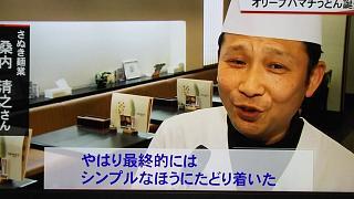 20171123オリーブハマチうどん(その18)