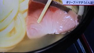 20171123オリーブハマチうどん(その20)