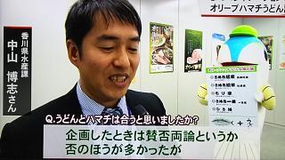 20171123オリーブハマチうどん(その21)