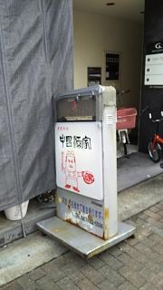 20171123中國酒家(その5)