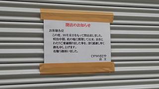 20171124薬屋