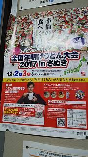 20171125三条駅(その2)