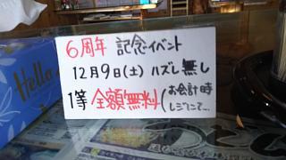 20171126海寺(その8)