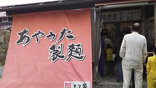 20171126あやうた製麺(その4)