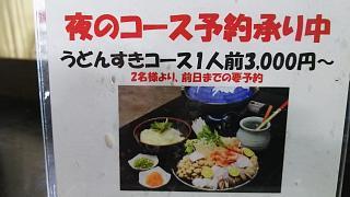 20171126あやうた製麺(その11)