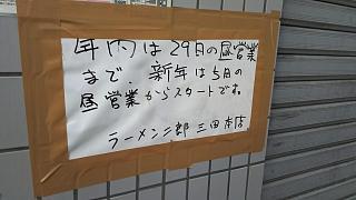 20171230ラーメン二郎三田本店(その3)