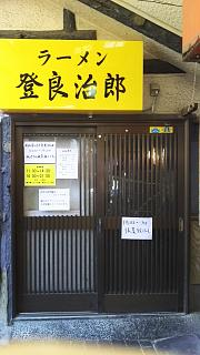 20180101六角橋商店街(その1)