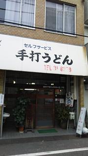 20180105松下製麺所(その9)